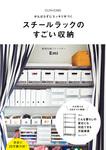 OURHOME がんばらずにスッキリ片づく スチールラックのすごい収納-電子書籍