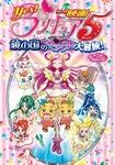 映画Yes!プリキュア5 鏡の国のミラクル大冒険! アニメコミック-電子書籍