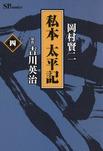 私本太平記 4-電子書籍