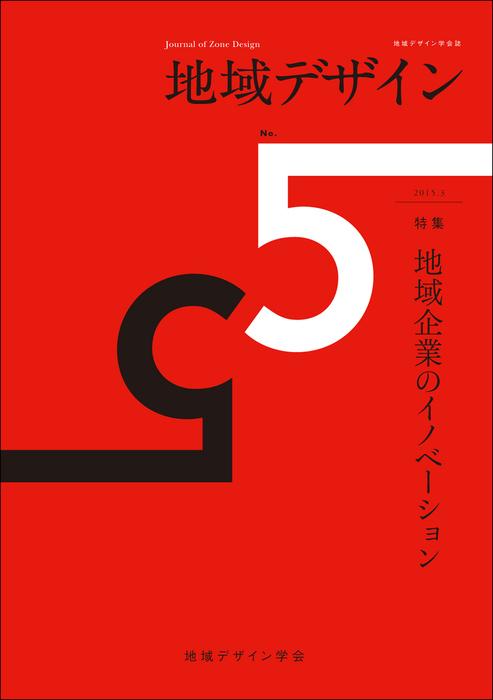 地域デザイン No.5-電子書籍-拡大画像