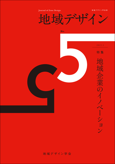 地域デザイン No.5-電子書籍