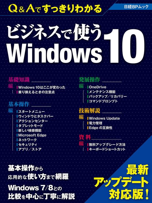 Q&Aですっきりわかる ビジネスで使うWindows 10(日経BP Next ICT選書)拡大写真