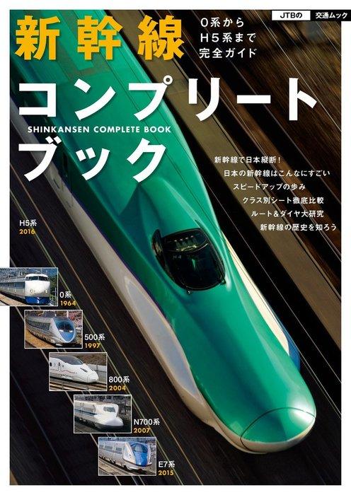 新幹線コンプリートブック 0系からH5系まで完全ガイド拡大写真