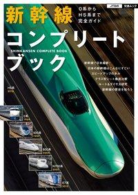 新幹線コンプリートブック 0系からH5系まで完全ガイド-電子書籍