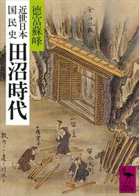近世日本国民史 田沼時代