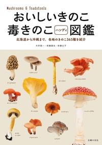 おいしいきのこ毒きのこハンディ図鑑-電子書籍