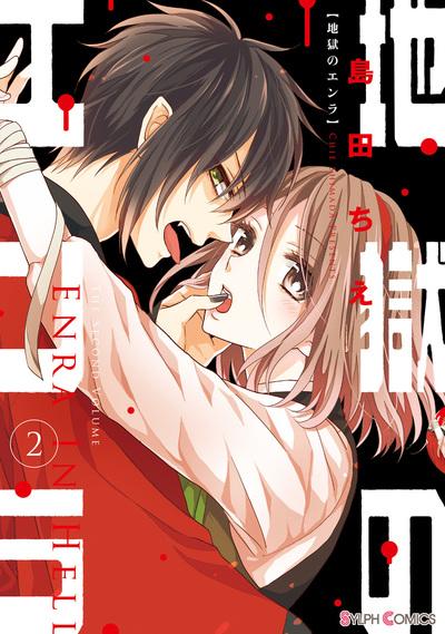 地獄のエンラ(2)-電子書籍