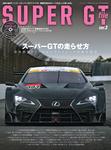 AUTOSPORT特別編集 SUPER GT FILE Ver.3-電子書籍
