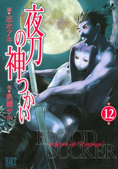 夜刀の神つかい (12)-電子書籍