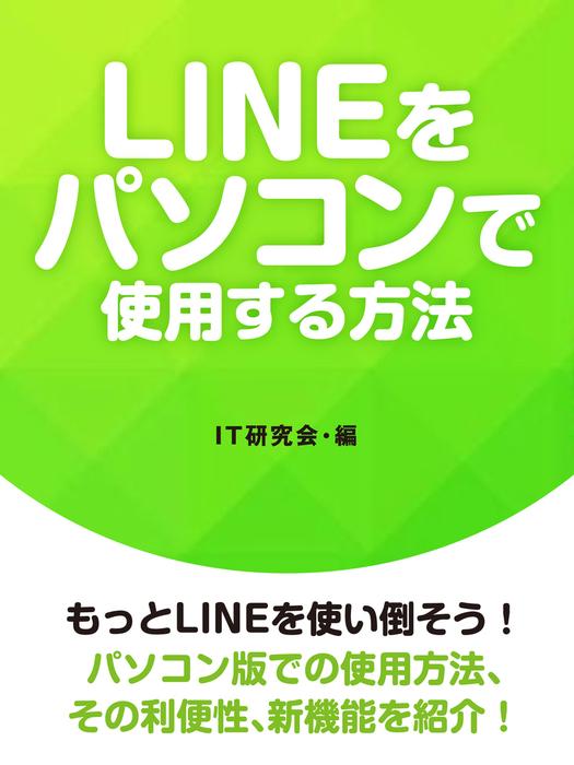 LINEをパソコンで使用する方法拡大写真