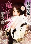 竜宮ホテル 魔法の夜-電子書籍
