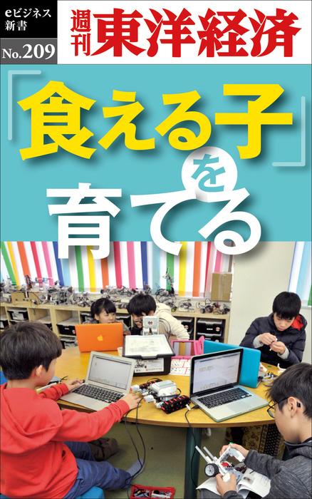 「食える子」を育てる―週刊東洋経済eビジネス新書No.209-電子書籍-拡大画像