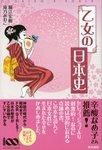 乙女の日本史-電子書籍