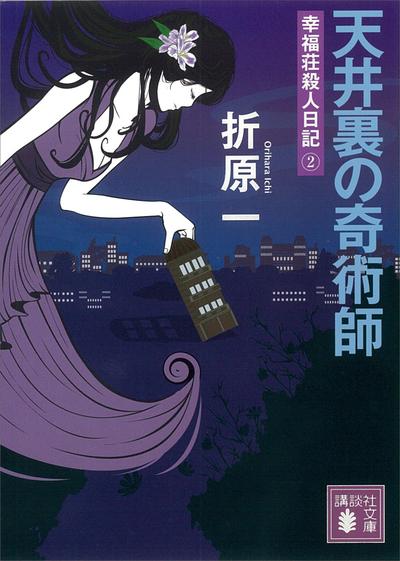 天井裏の奇術師 幸福荘殺人日記(2)-電子書籍