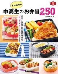 まいにちの中高生のお弁当250 手早く作れて組み合わせ自在、バランス&ボリュームレシピ!-電子書籍