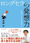 ロングセラーの発想力-電子書籍