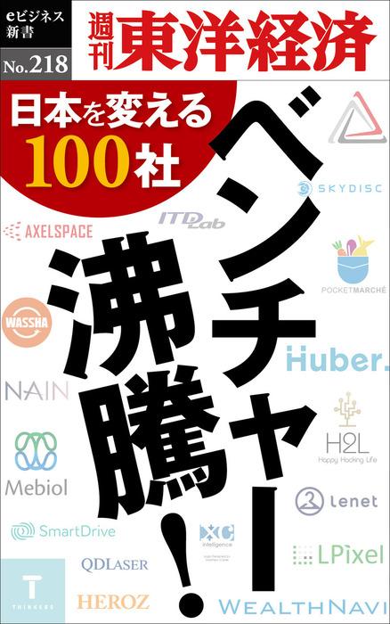 ベンチャー沸騰!―週刊東洋経済eビジネス新書No.218-電子書籍-拡大画像