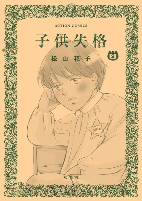 子供失格 / 2-電子書籍-拡大画像