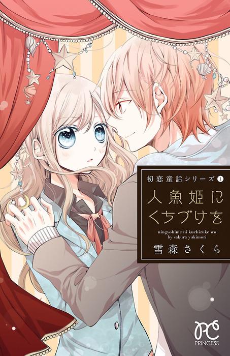 初恋童話シリーズ 1 人魚姫にくちづけを-電子書籍-拡大画像
