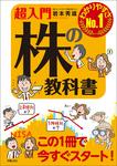 超入門 株の教科書-電子書籍