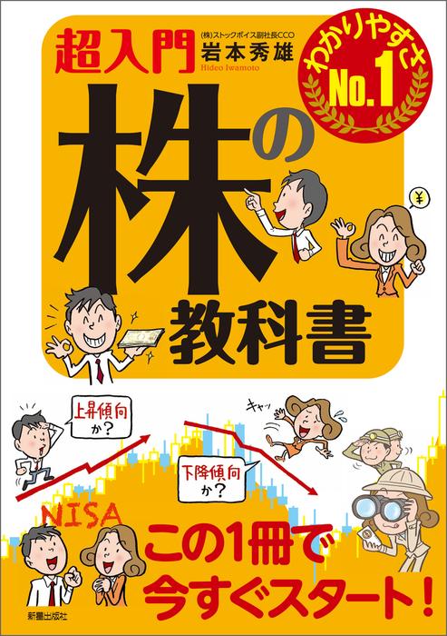 超入門 株の教科書拡大写真