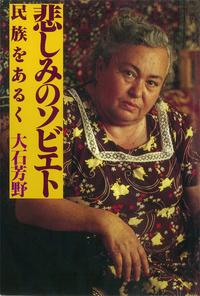 悲しみのソビエト ―民族をあるく―-電子書籍