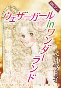 【素敵なロマンスコミック】ウェザーガール in ワンダーランド-電子書籍