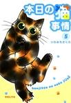 本日の猫事情 (5)-電子書籍