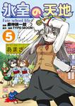 氷室の天地 Fate/school life: 5-電子書籍