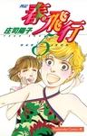 春・飛行(5)-電子書籍