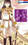パレス・メイヂ 6巻-電子書籍