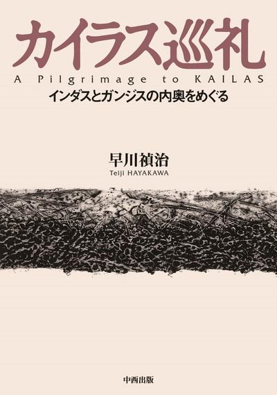 カイラス巡礼 インダスとガンジスの内奥をめぐる-電子書籍