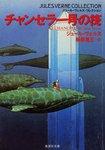 チャンセラー号の筏(ジュール・ヴェルヌ・コレクション)-電子書籍