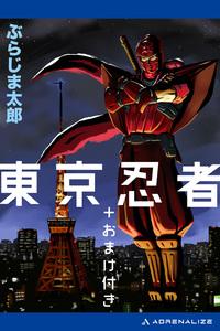 東京忍者-電子書籍