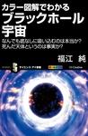 カラー図解でわかるブラックホール宇宙 なんでも底なしに吸い込むのは本当か? 死んだ天体というのは事実か?-電子書籍