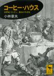 コーヒー・ハウス 18世紀ロンドン、都市の生活史-電子書籍