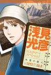 浅見光彦ミステリースペシャル 氷雪の殺人-電子書籍