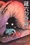蔵六の奇病-電子書籍