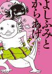 よしふみとからあげ(5)-電子書籍