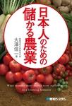 日本人のための儲かる農業-電子書籍
