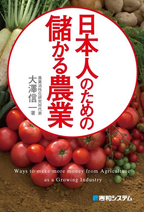 日本人のための儲かる農業-電子書籍-拡大画像