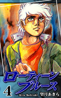 ローティーンブルース(4)-電子書籍