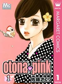 otona・pink 1