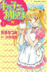 【20%OFF】キッチンのお姫さま【期間限定1~10巻セット】-電子書籍