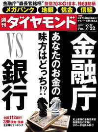 週刊ダイヤモンド 17年7月22日号