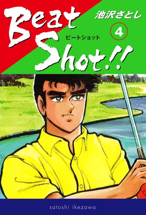 Beat Shot!!(4)拡大写真
