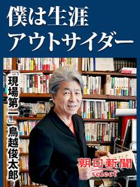 僕は生涯アウトサイダー 「現場第一」鳥越俊太郎-電子書籍