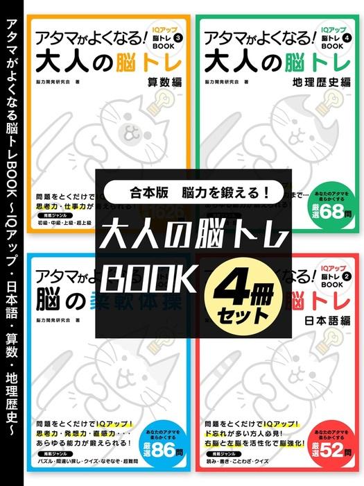 脳力を鍛える!大人の脳トレBOOK 4冊セット~IQアップ・日本語・算数・地理歴史~拡大写真