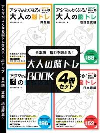 脳力を鍛える!大人の脳トレBOOK 4冊セット~IQアップ・日本語・算数・地理歴史~-電子書籍
