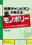 世界チャンピオンが教えるモノポリー ―ゲーム入門から高等戦術まで-電子書籍